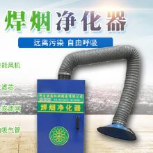焊烟净化器移动式工业焊接单双臂除尘过环评电焊吸烟机除烟大功率