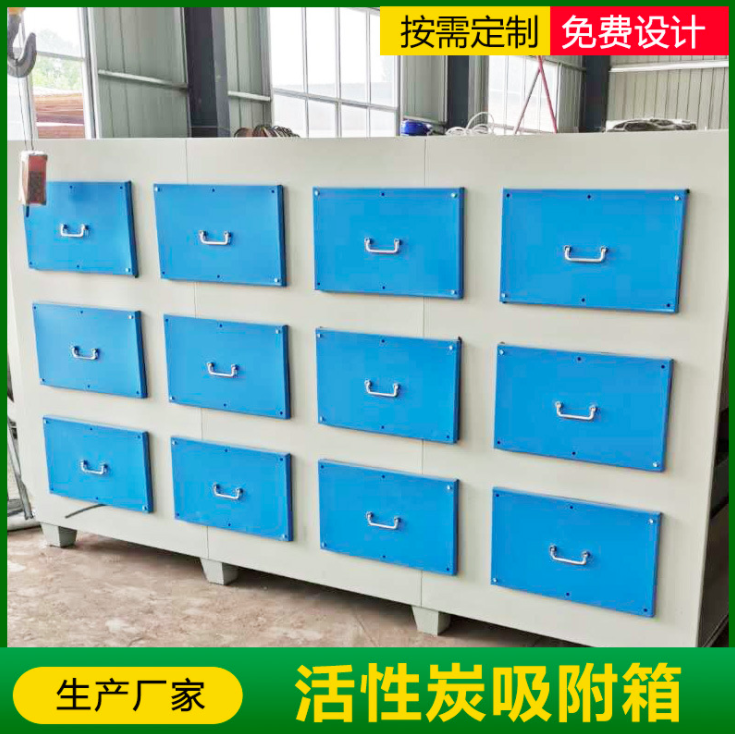 活性炭吸附箱 光氧废气净化器 等离子净化器 废气处理设备