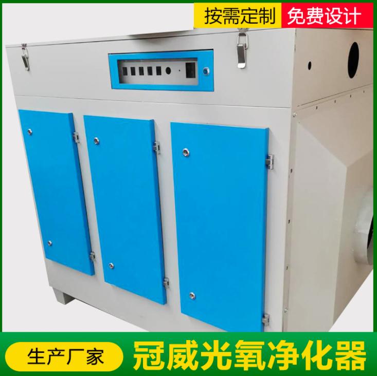 不锈钢UV光解光氧净化器 VOCs光解除臭设备