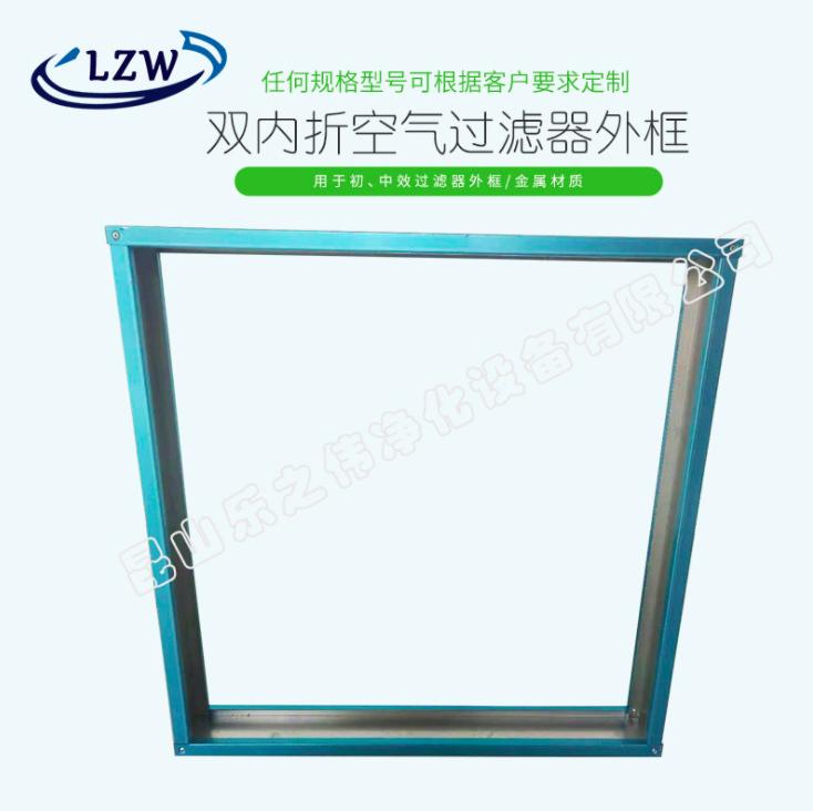 双内折空气过滤器外框定制加工 有隔板中高效空气过滤器外框机
