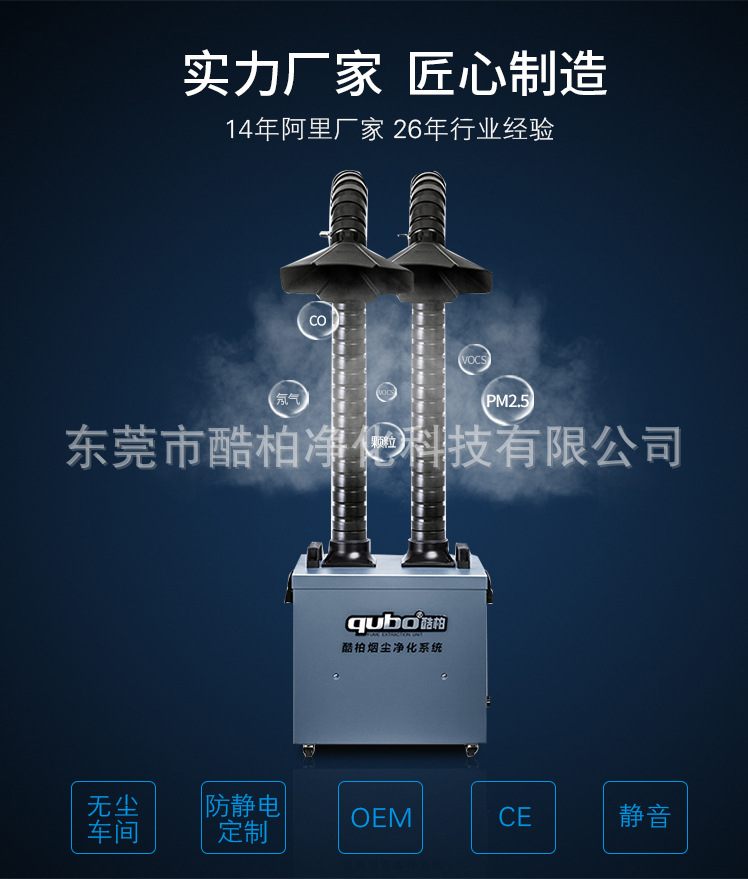 DX2000激光烟尘净化器