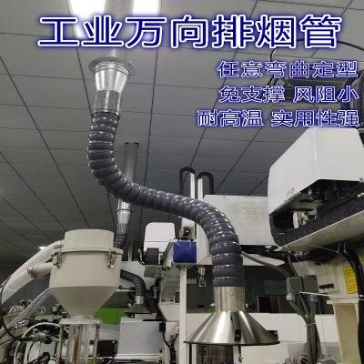 万向定位竹节管工业除尘集气罩吸气臂弯曲定型排烟管吸烟罩竹节臂