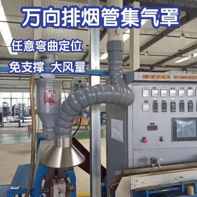 工业集气罩车间排烟除尘活动万向臂万向竹节管可定制不锈钢集尘罩