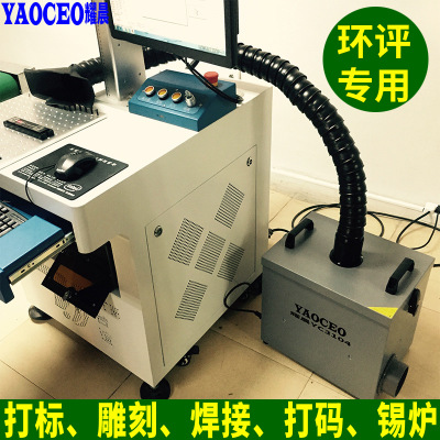 激光烟雾净化器浸锡炉镭射烟尘净化系统注塑雕刻UV打标打码吸烟器