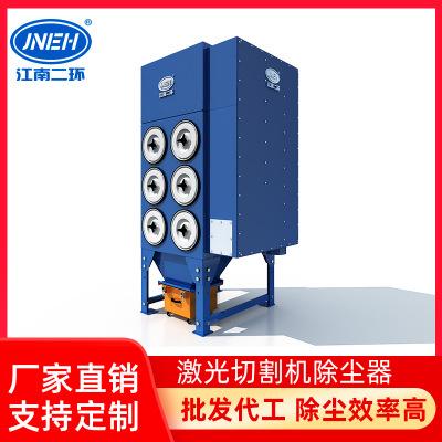 厂家直供激光切割机除尘器 粉尘净化设备单机脉冲激光切割除尘器定金