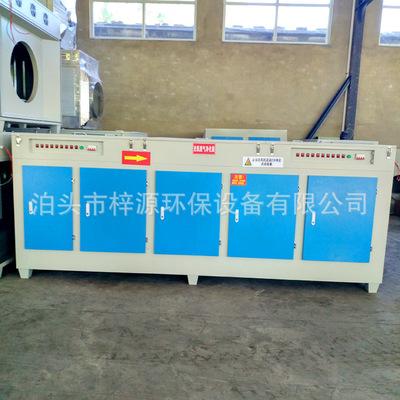 现货销售 除异味光氧净化器 喷漆房专用环保设备工业废气处理设备