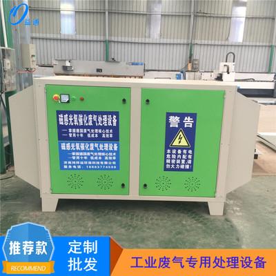uv光解废气净化器 烤喷漆除臭味废气处理设备 光氧净化器厂家直销