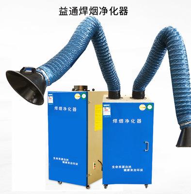 环评焊烟除尘器 工厂车间焊接吸烟除烟设备 免安装电焊烟机净化器