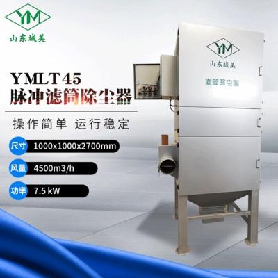 单机激光切割机YMLT45脉冲滤筒除尘器 数控激光机粉尘柜式吸风机