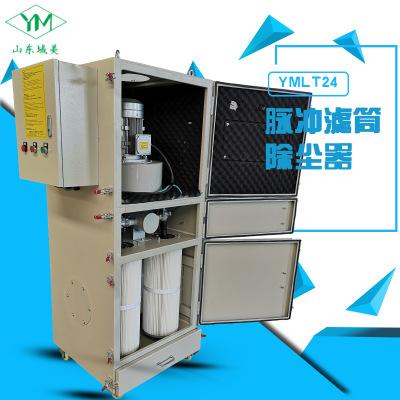 工业粉尘集尘器 单工位磨床脉冲滤筒除尘设备金属抛光灰尘收集柜