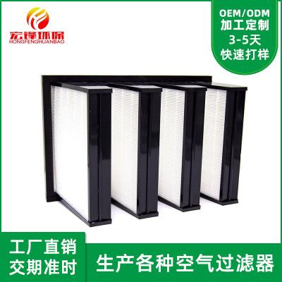 大风量亚高效过滤器 W型塑框高效过滤器 V型亚高效组合空气过滤器