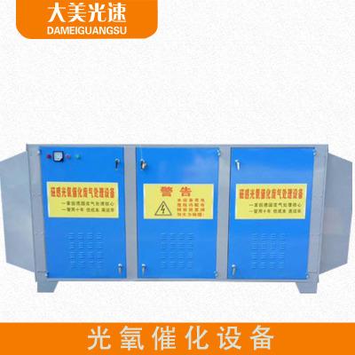 光氧催化烤漆房环保设备环评家具工业烤房废气净化过滤器大型定制