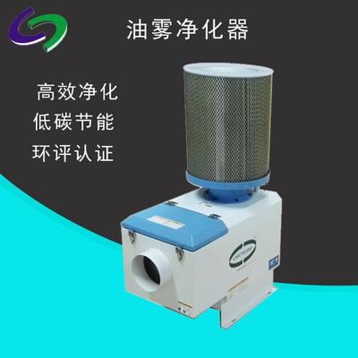 CNC机床专用油雾收集器 冷墩机热处理定型机油烟净化器 厂家直销