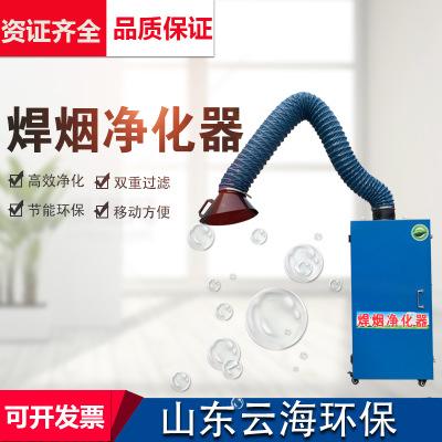 移动式焊烟净化器 脉冲式除烟尘净化器焊锡烟雾净化器 焊烟净化器