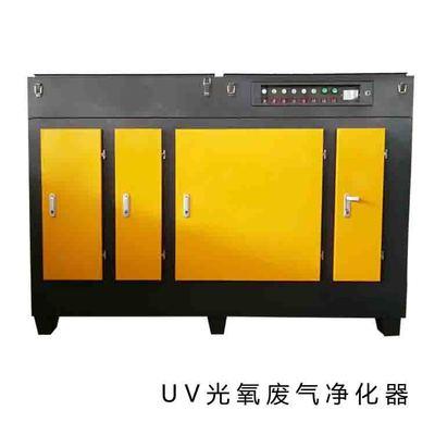 废气处理成套设备 UV光氧催化废气处理设备 光氧等离子一体机