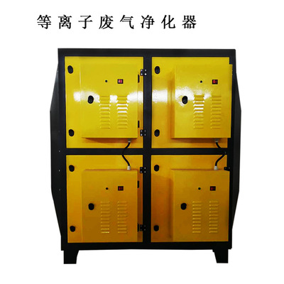 等离子废气净化器油漆房废气处理设备VOCs废气处理设备
