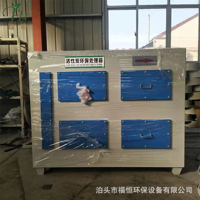 PP活性炭吸附箱过滤有机废气环保箱 烟气处理设备 工业废气过滤箱