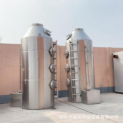 厂家定制不锈钢喷淋塔酸雾净化塔环保设备 工业除臭降温洗涤塔