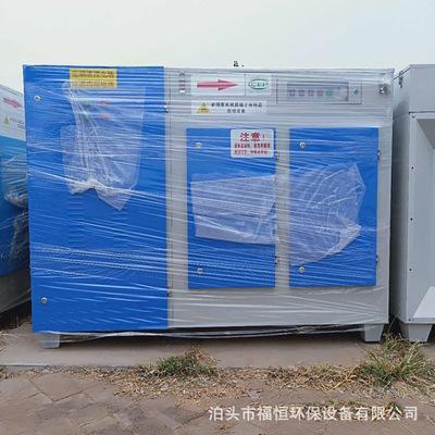 厂家供应有机废气处理设备 光氧等离子一体机除臭除味废气净化器
