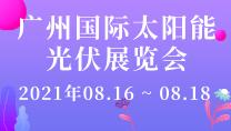 广州国际太阳能光伏展览会