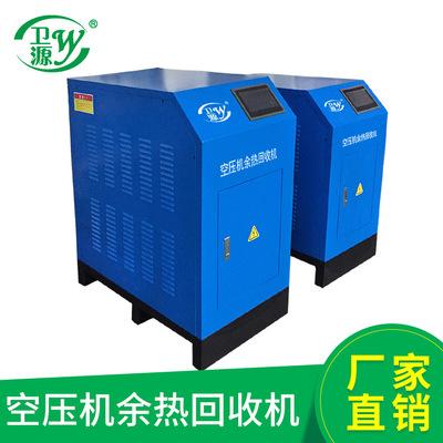空压机余热回收机直热型能量回收装置循环直热厂家直销