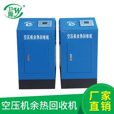 空压机热水机余热回收机循环型接热水工程厂家定制