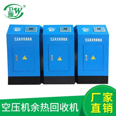 空压机余热回收机循环型 空压机热水器 循环直热 厂家批发直销