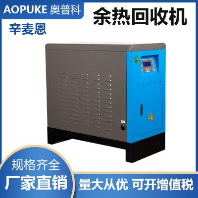 厂家直供辛麦恩空压机余热回收机热能设备空压机热能回收机节电器