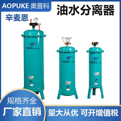 厂家直供奥普科气泵空压机过滤器除水净化压缩空气油水分离器批发