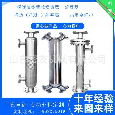 密友加工定制不锈钢螺旋缠绕换热器 导热油换热器 饱和蒸汽换热器