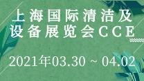 上海国际清洁及设备展览会CCE