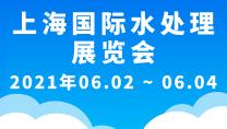 上海国际水处理展览会