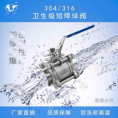 洁净球阀不锈钢304材质316材质三片式卫生级焊接球阀短焊接球阀