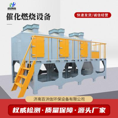 废气处理吸附催化燃烧有机废气 空气净化废气处理催化燃烧设备