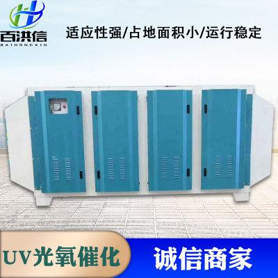 供应光氧催化废气处理设备 UV光氧有机光解除臭净化设备定金