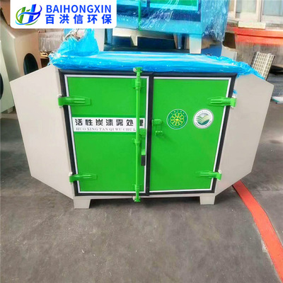 供应活性炭环保吸附箱 工业废气漆雾处理设备活性炭环保吸附箱定金