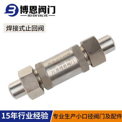 供应BNH61-15-32直通焊接高压单向阀零泄漏高压不锈钢止回阀