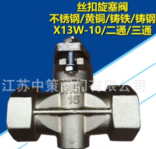 X13W-10P X13W-16P二通内螺纹不锈钢旋塞阀 丝口旋塞阀DN15 20 25