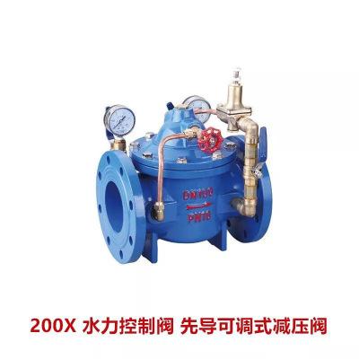 良工阀门200X先导式减压阀 自来水可调式减压阀DN40 50 65 80 100