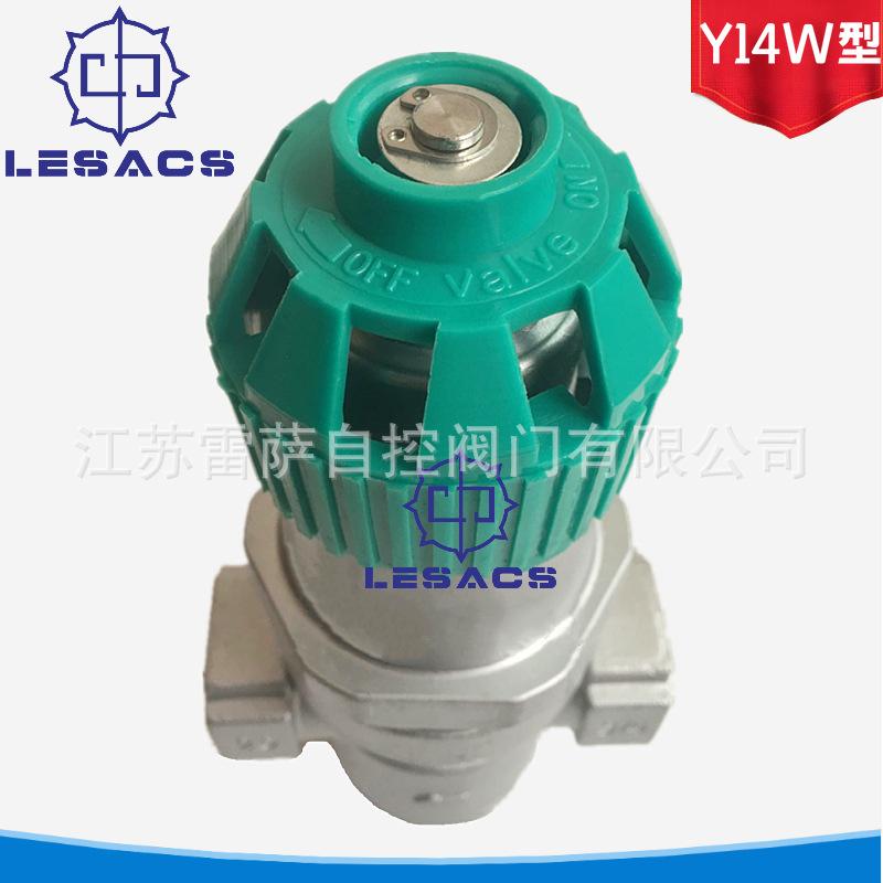 Y14W-16P波纹管式减压阀 不锈钢内螺纹波纹管减压阀