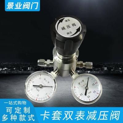 不锈钢减压阀 双表减压阀 卡套双表减压阀 厂家供应 量大价优