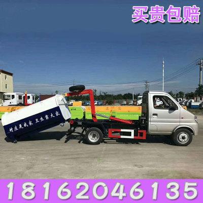 可定制各种型号勾臂垃圾车挂桶式垃圾车中小型电动垃圾车环卫车定金