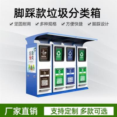 小区街道垃圾分类回收箱 户外大型垃圾桶脚踩款四分类垃圾分类箱