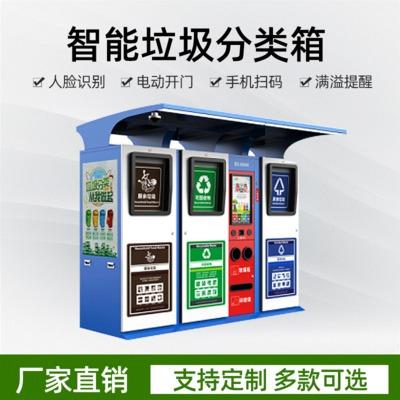厂家供应智能回收两分类垃圾箱 户外分类箱智能垃圾分类回收箱