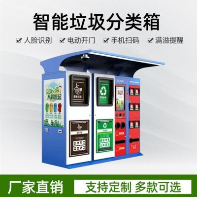 智能分类垃圾箱户外智能两分类垃圾箱智能分类垃圾桶厂家定制