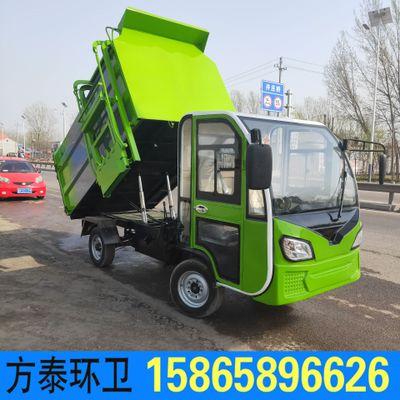 小型电动垃圾车电动清运车 5方新能源电动四轮自卸垃圾环卫车