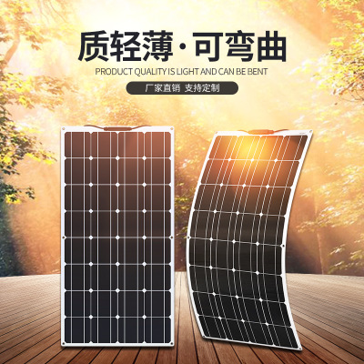 厂家直销 100w18V太阳能电池板轻薄弯曲房车游艇家用户外电池系统