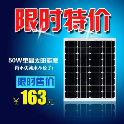 大量现货单晶太阳能电池板50w太阳能发电机12v直流电家用路灯照明