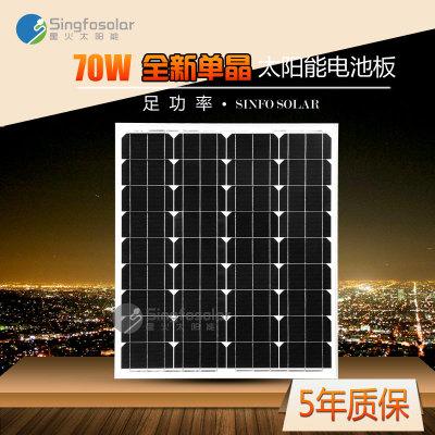 星火70W瓦单晶硅太阳能电池板家用12V电瓶充发电系统光伏组件A级
