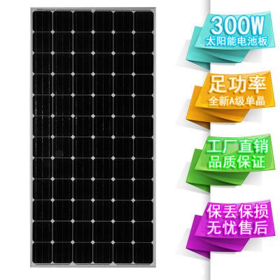 单晶太阳能电池板300w太阳能板24v蓄电池充电家用船用光伏发电板